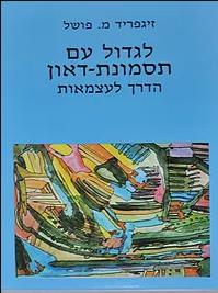 """ספר מתורגם של ד""""ר זיגפריד פושל, ראש עמותת תסמונת דאון האמריקאית, על חינוך לעצמאות"""