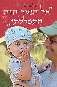 זהו ספר מרגש ורב עוצמה על משפחת בן דור, שאחרי ציפייה ארוכה התברכו זוג תאומים - נחוניה עם תסמונת דאון ומוריה - בלי תסמונת